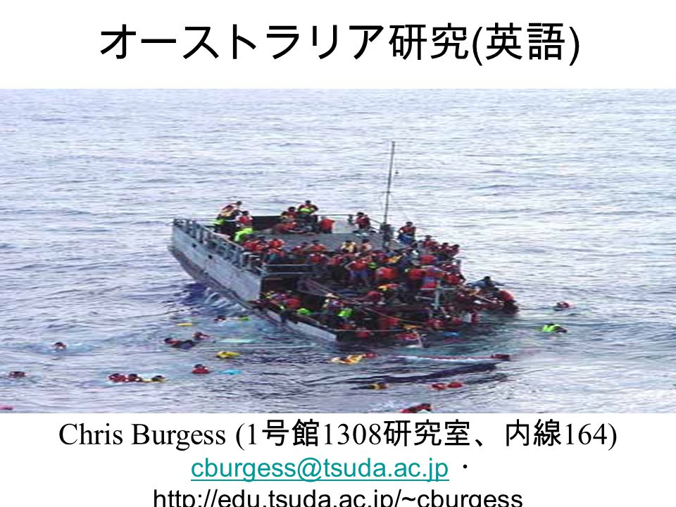 オーストラリア研究 ( 英語 ) Chris Burgess (1 号館 1308 研究室、内線 164) cburgess@tsuda.ac.jpcburgess@tsuda.ac.jp ・ http://edu.tsuda.ac.jp/~cburgess