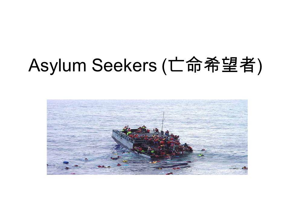 JAPAN (no fixed intake) 難民受入れ状況申請認定数 2004 42615 (3.5%) 1982-2004 3544313 (8.8%) 2003: 在留特別認可 10, 327 Asylum SeekersApplicationsApprovals 20043,200 (25%?) AUSTRALIA (13,000/yr refugee intake) 8912 TPVs were granted between 1999-2004