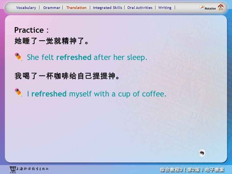 Consolidation Activities- Translation1.1 1.当他有倦意的时候,经常喝杯浓浓的清咖啡提提神。 (refresh) To refresh sb.