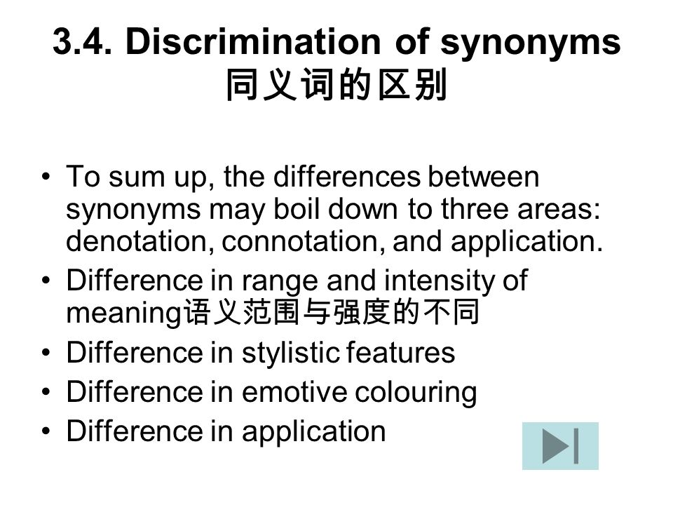 (2) Although Some words look different in form and sound, they are not synonyms, but lexical variants ( 词汇变体 ).
