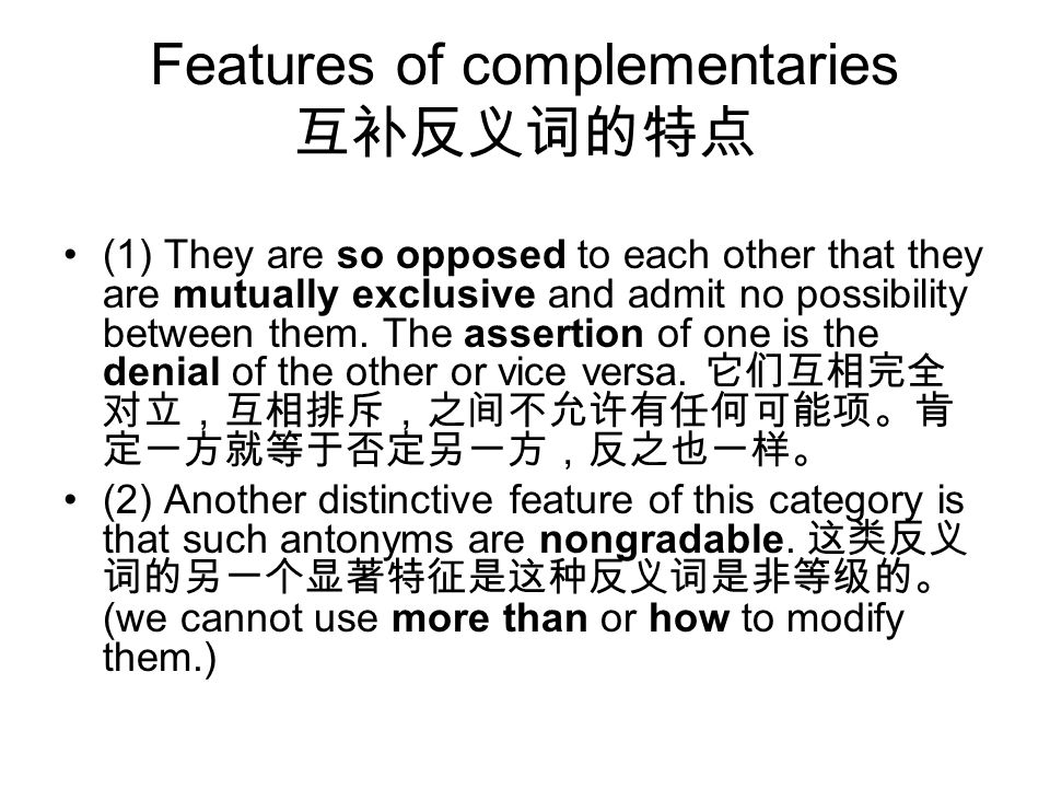 1) Complementaries 互补反义词 Complementaries are forms of antonyms which truly represent oppositeness of meaning.