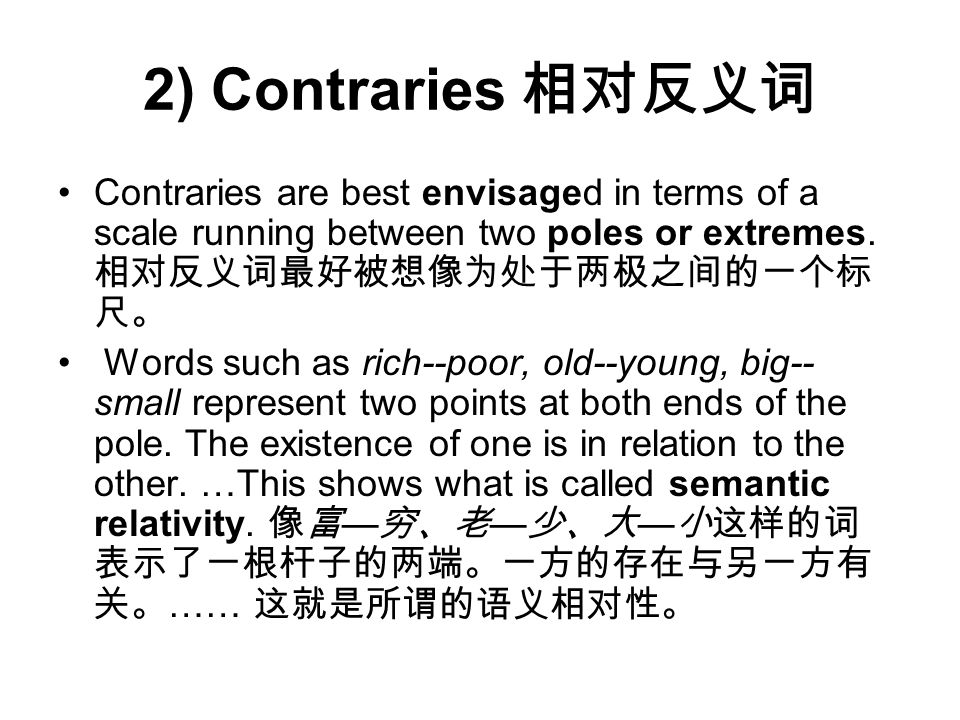 Features of complementaries 互补反义词的特点 (1) They are so opposed to each other that they are mutually exclusive and admit no possibility between them.