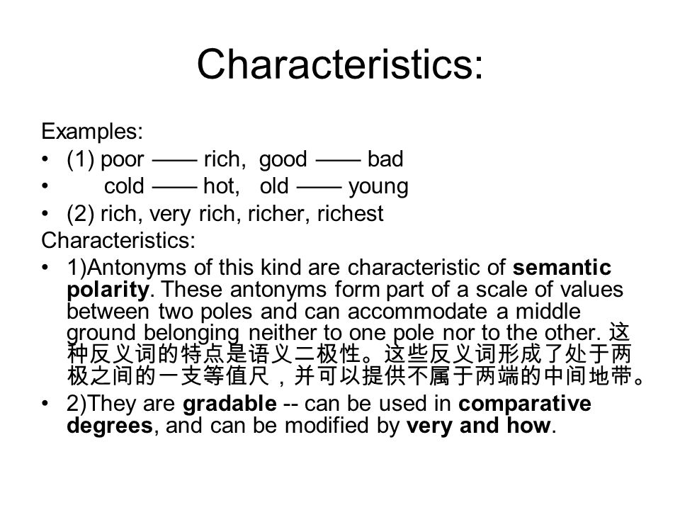 2) Contraries 相对反义词 Contraries are best envisaged in terms of a scale running between two poles or extremes.