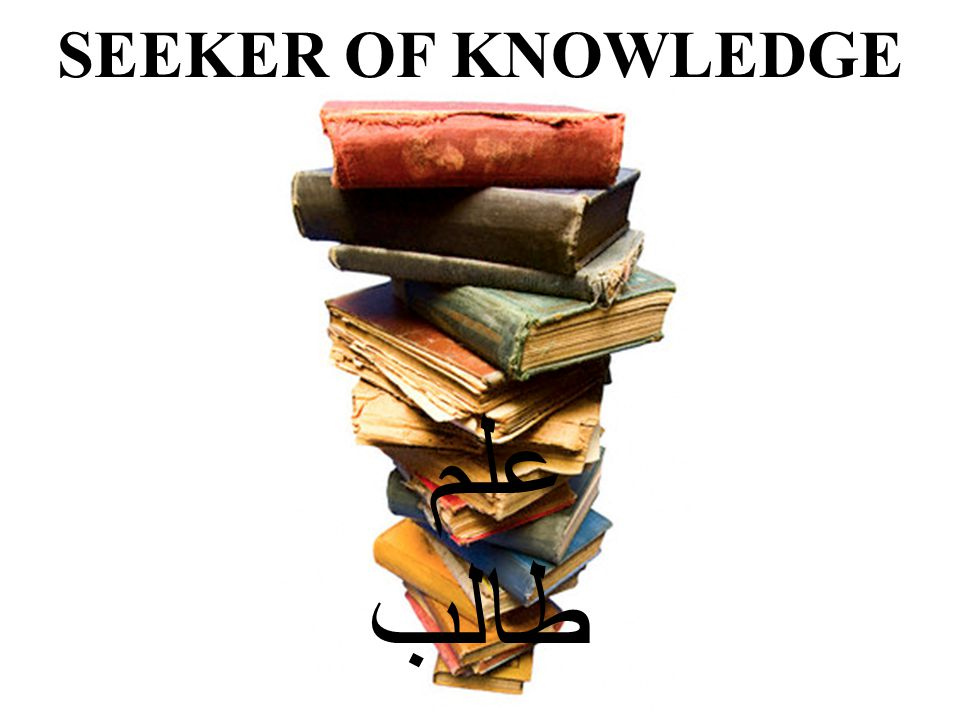 SEEKER OF KNOWLEDGE علم طالب