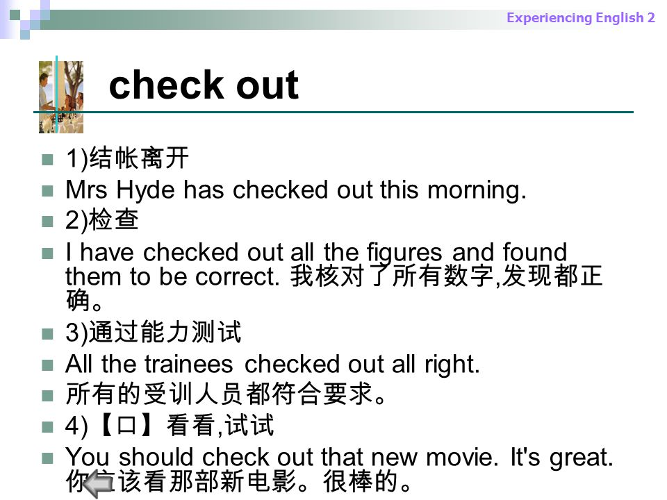 Experiencing English 2 check out 1) 结帐离开 Mrs Hyde has checked out this morning.
