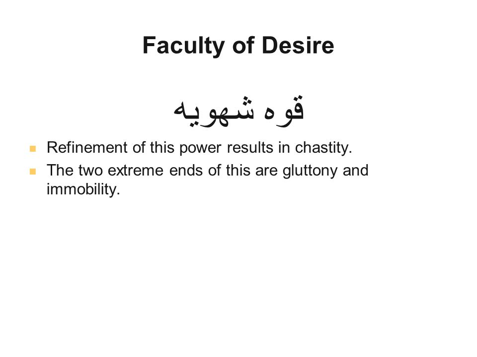 Faculty of Desire قوه شهویه Refinement of this power results in chastity.