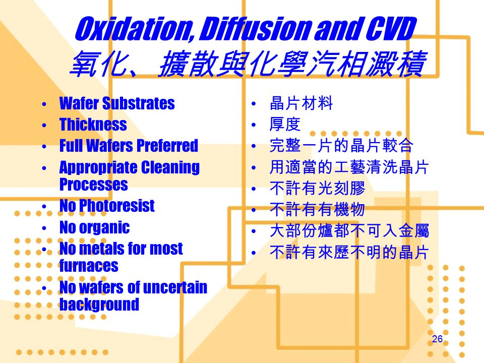 25 Summary of Wetstation Arrangement 濕化台的調度 Non- Standard Semi Clean Clean Non-Std Chemicals / Materials Start Ti-Silicide.