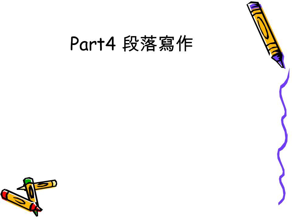 Part4 段落寫作