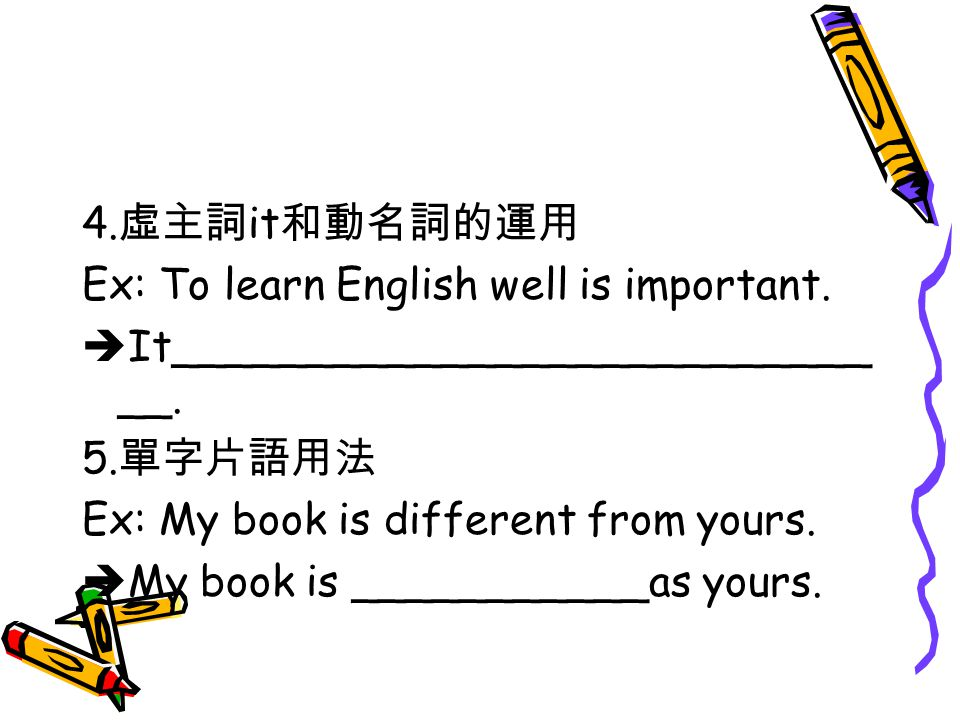 4. 虛主詞 it 和動名詞的運用 Ex: To learn English well is important.