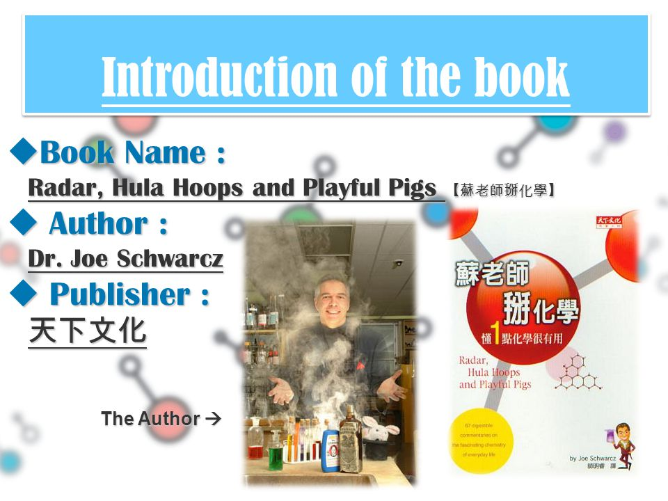 Introduction of the book  Book Name : Radar, Hula Hoops and Playful Pigs 【蘇老師掰化學】  Author : Dr.