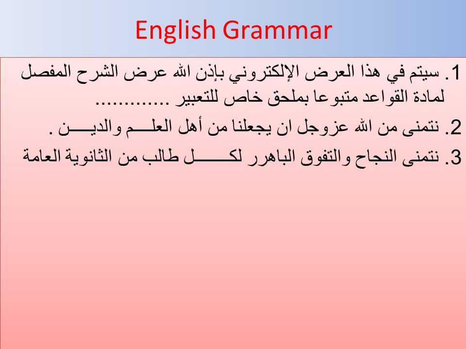 English Grammar 1.