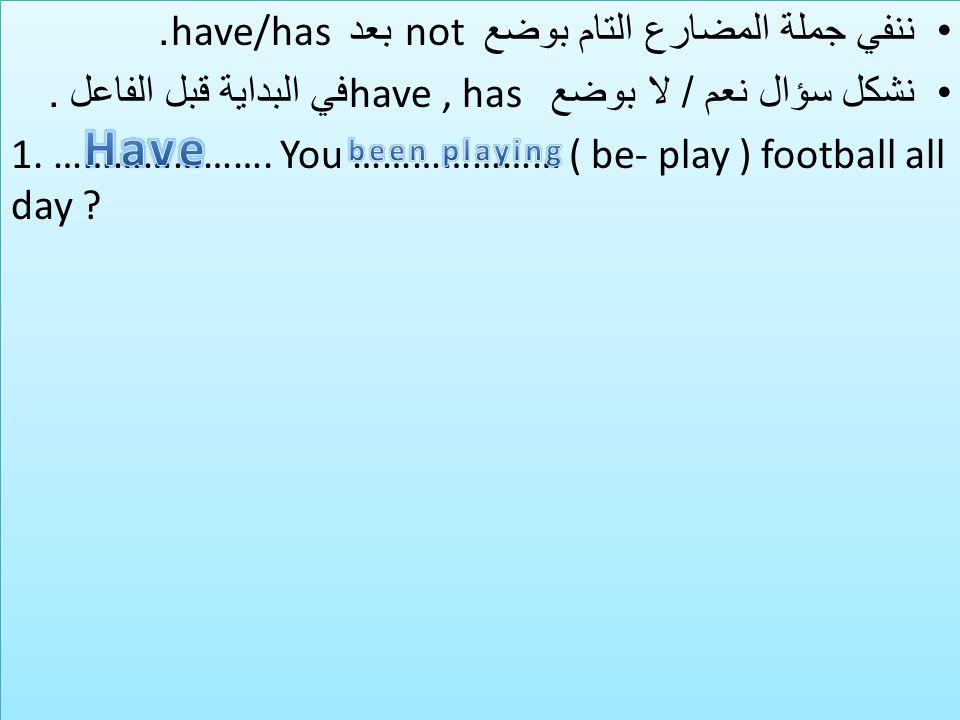 ننفي جملة المضارع التام بوضع not بعد have/has.