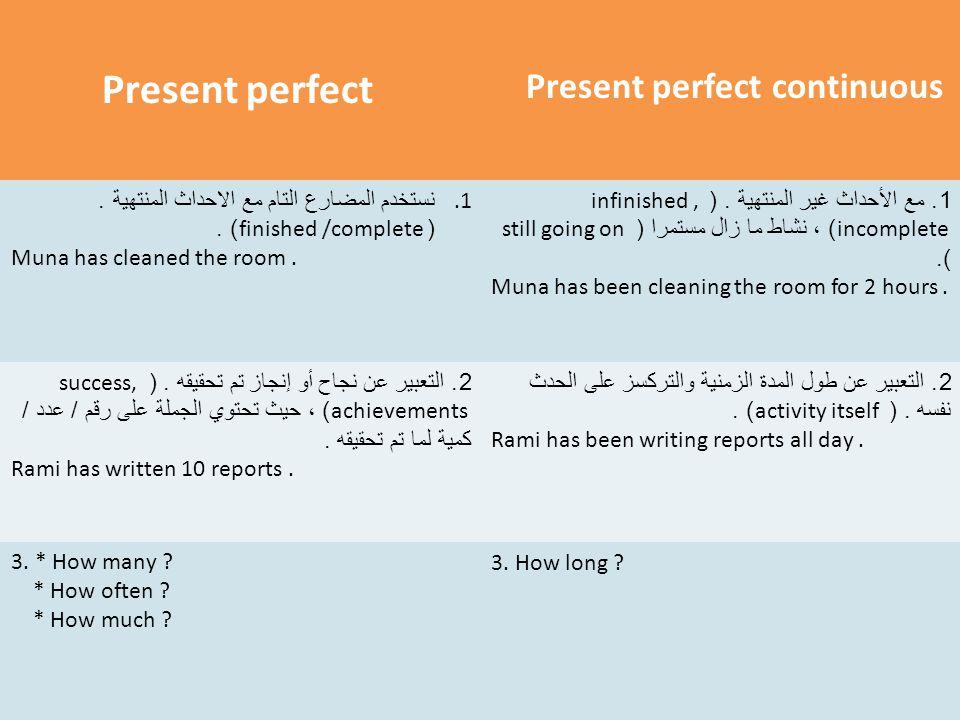 Present perfect continuous Present perfect 1.مع الأحداث غير المنتهية.