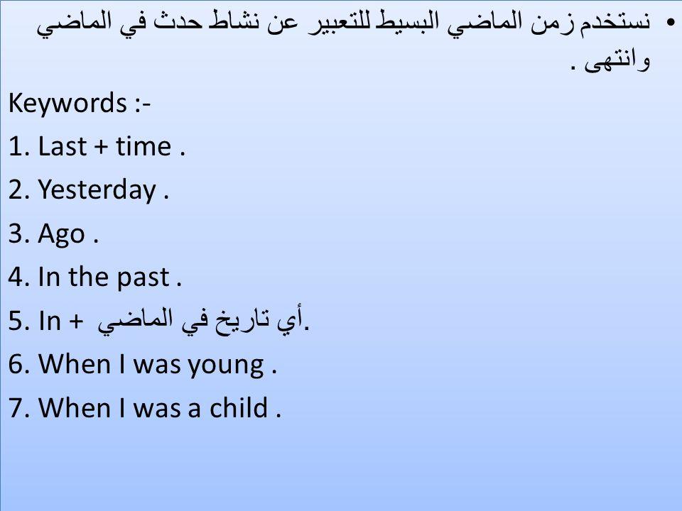 نستخدم زمن الماضي البسيط للتعبير عن نشاط حدث في الماضي وانتهى.