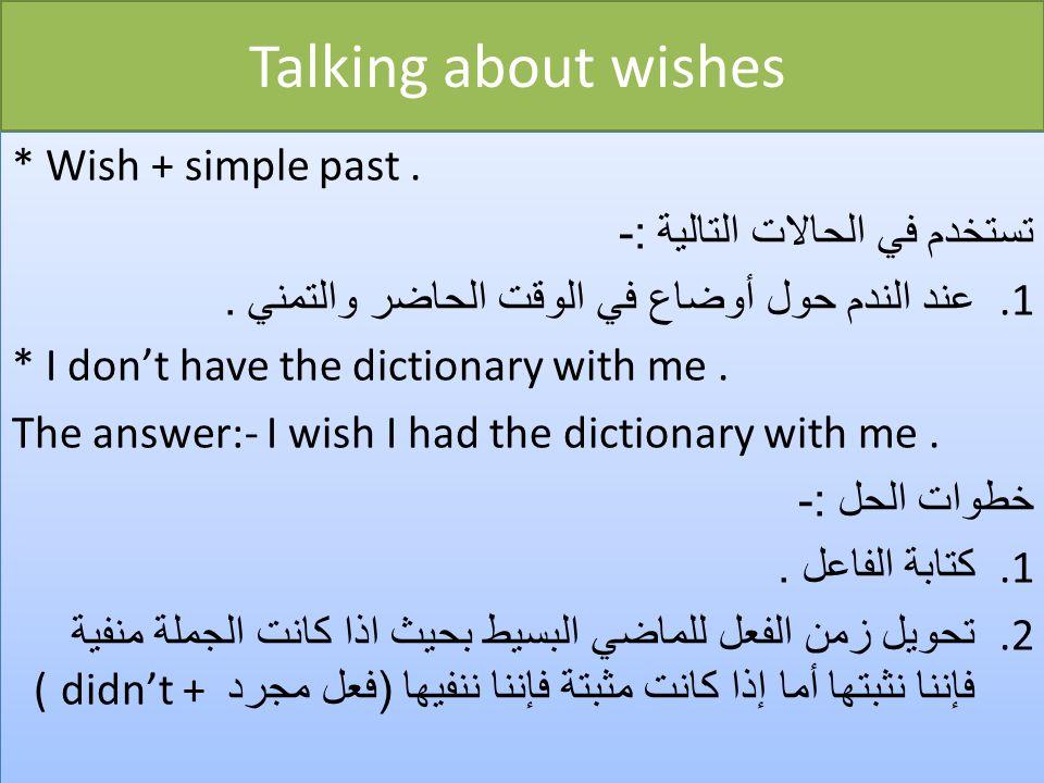 Talking about wishes * Wish + simple past.تستخدم في الحالات التالية :- 1.