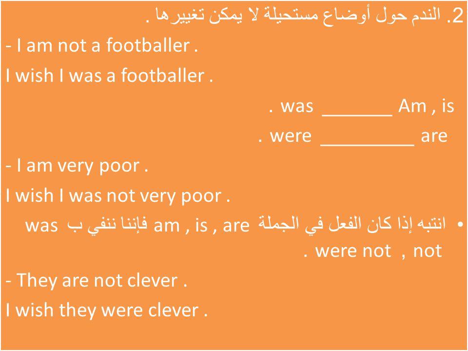 2.الندم حول أوضاع مستحيلة لا يمكن تغييرها. - I am not a footballer.