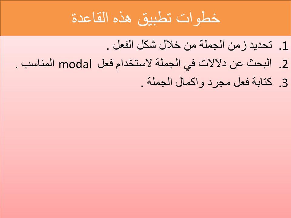 خطوات تطبيق هذه القاعدة 1.تحديد زمن الجملة من خلال شكل الفعل.