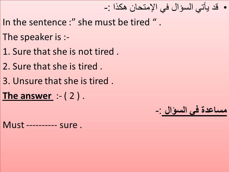 قد يأتي السؤال في الإمتحان هكذا :- In the sentence : she must be tired .