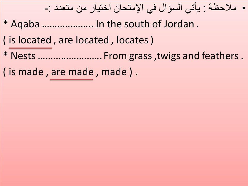 ملاحظة : يأتي السؤال في الإمتحان اختيار من متعدد :- * Aqaba ………………..