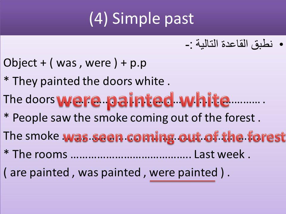 (4) Simple past نطبق القاعدة التالية :- Object + ( was, were ) + p.p * They painted the doors white.