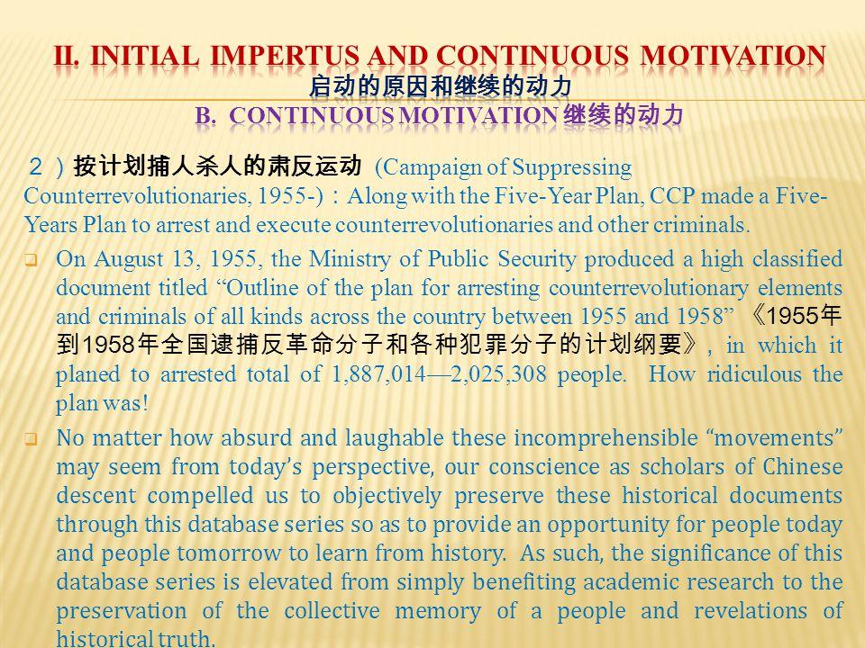 2)按计划捕人杀人的肃反运动 (Campaign of Suppressing Counterrevolutionaries, 1955-) : Along with the Five-Year Plan, CCP made a Five- Years Plan to arrest and execute counterrevolutionaries and other criminals.