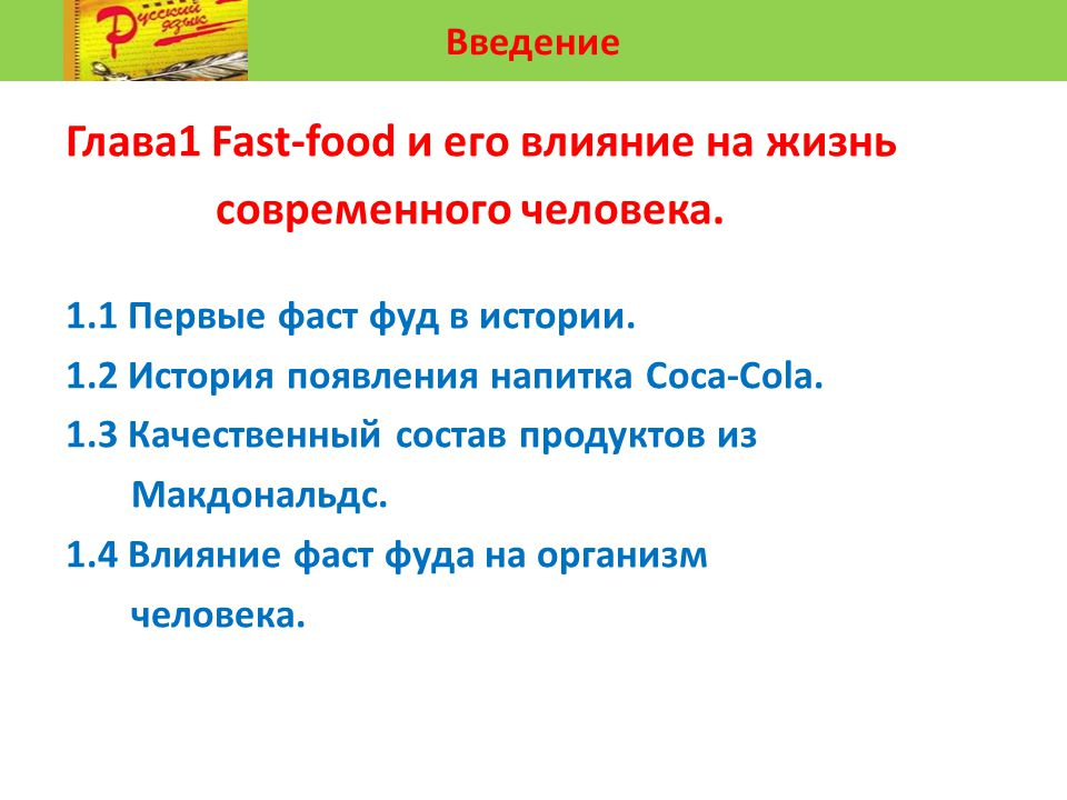 Введение Глава1 Fast-food и его влияние на жизнь современного человека.