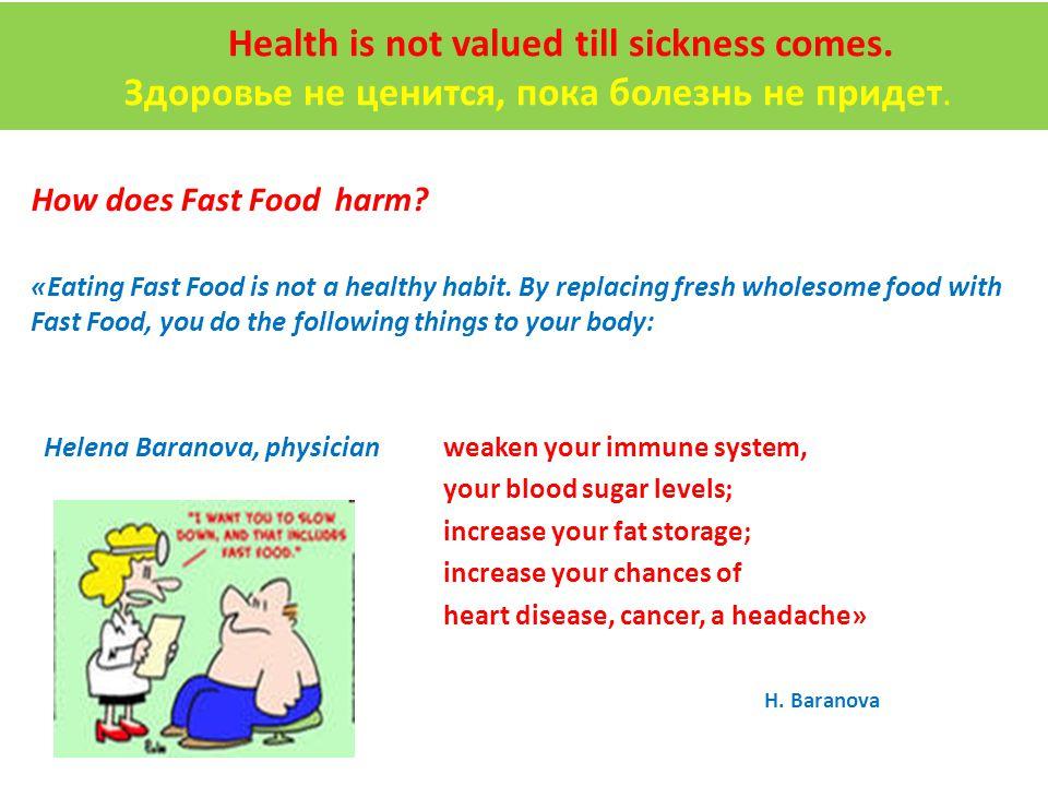 Health is not valued till sickness comes. Здоровье не ценится, пока болезнь не придет.