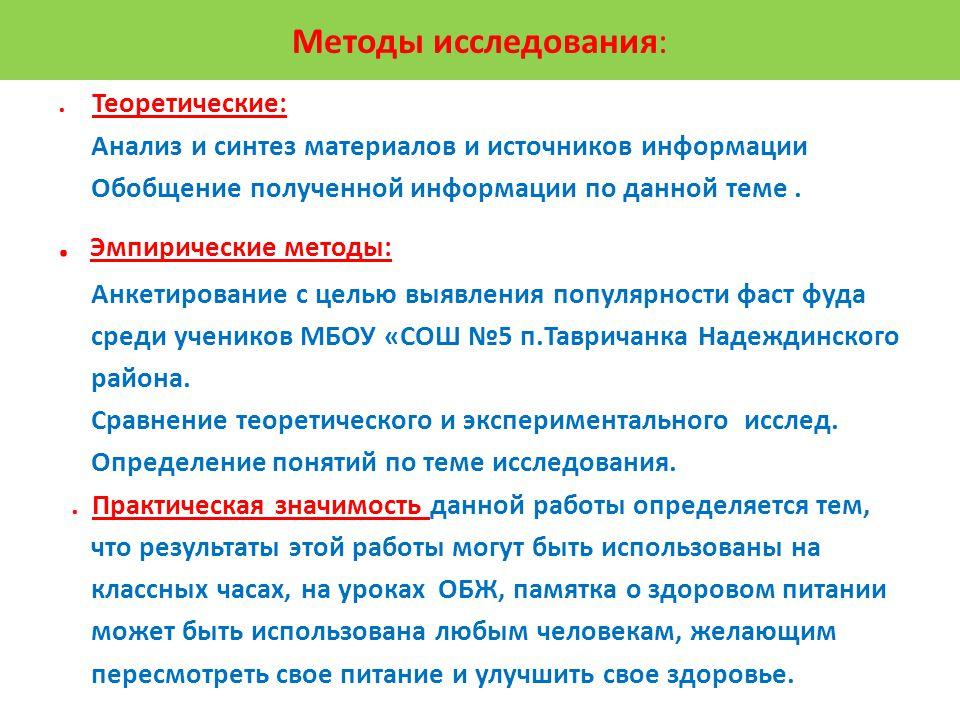 Методы исследования:.