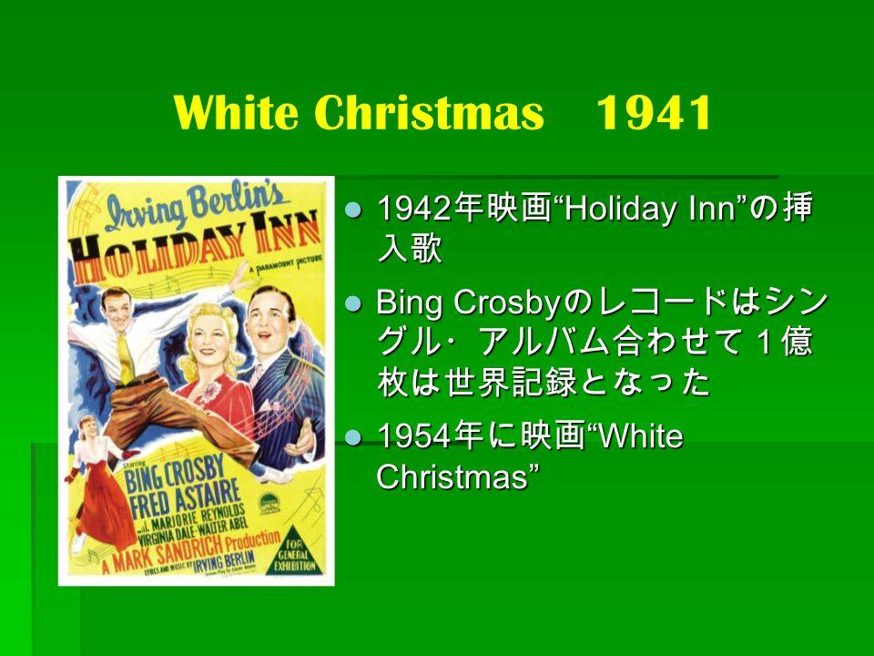 "White Christmas 1941 1942 年映画 ""Holiday Inn"" の挿 入歌 1942 年映画 ""Holiday Inn"" の挿 入歌 Bing Crosby のレコードはシン グル・アルバム合わせて1億 枚は世界記録となった Bing Crosby のレコードはシン グル・ア"