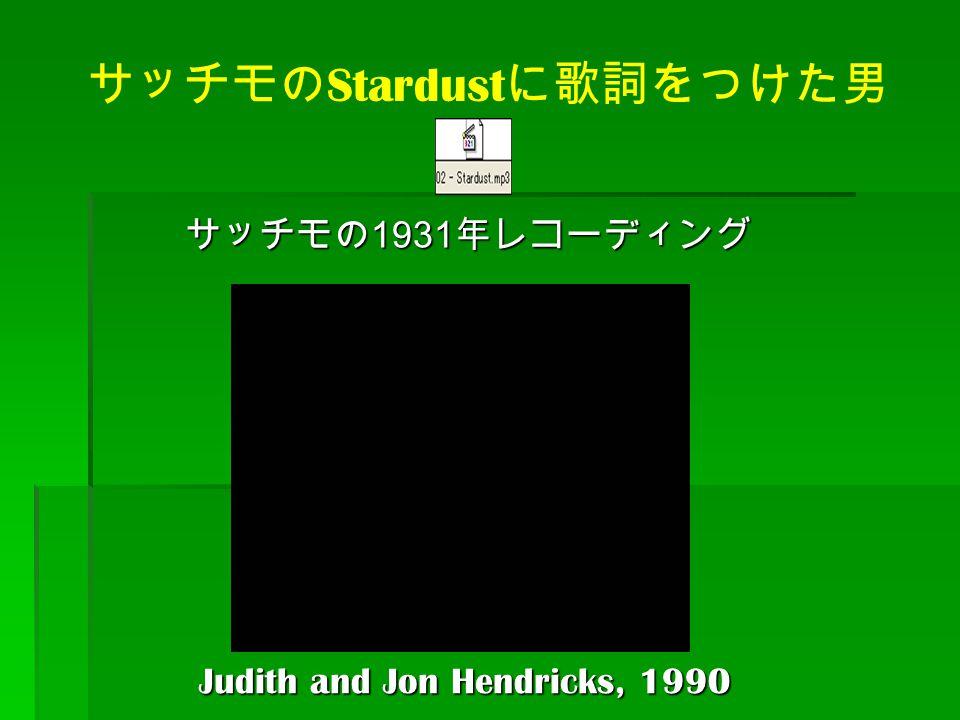 サッチモの Stardust に歌詞をつけた男 サッチモの 1931 年レコーディング Judith and Jon Hendricks, 1990