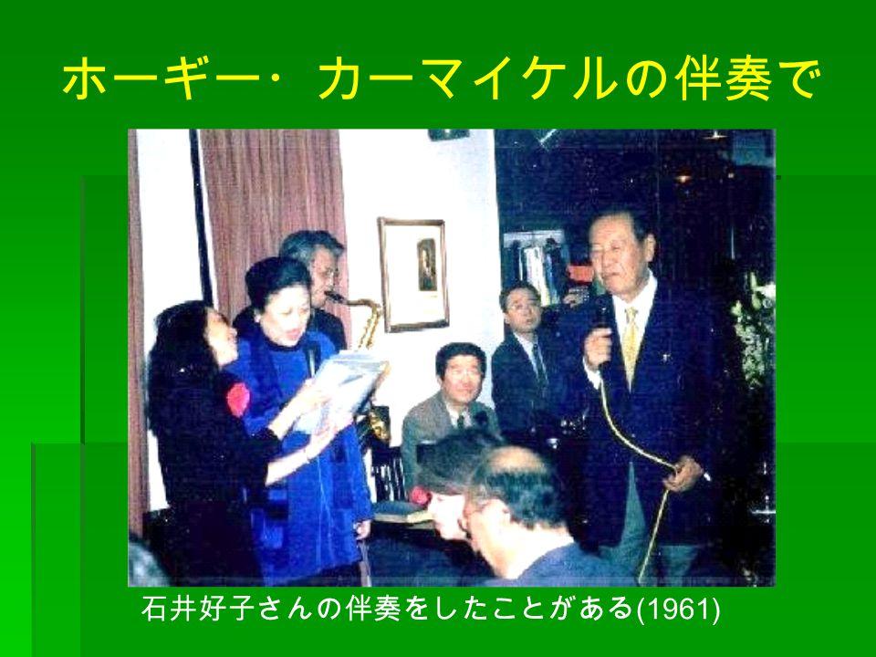 ホーギー・カーマイケルの伴奏で 石井好子さんの伴奏をしたことがある (1961)