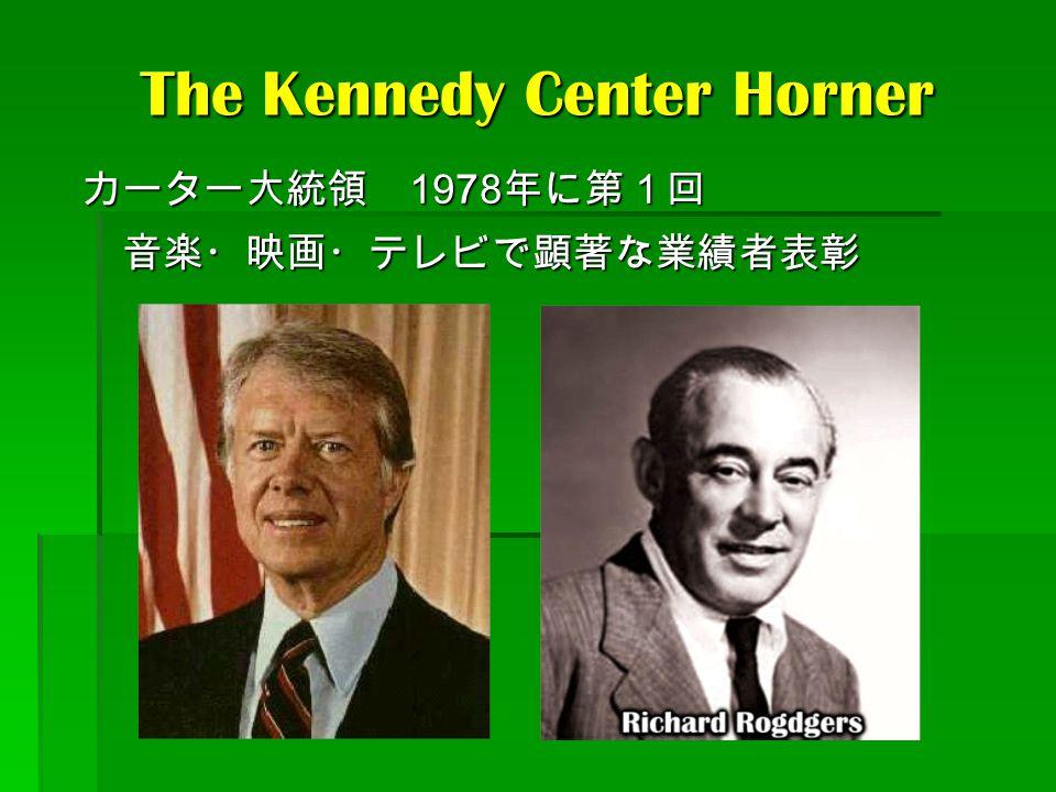 The Kennedy Center Horner カーター大統領 1978 年に第1回 音楽・映画・テレビで顕著な業績者表彰