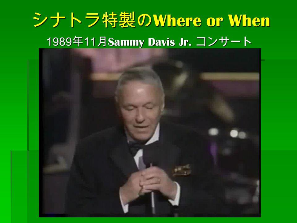 シナトラ特製の Where or When 1989 年 11 月 Sammy Davis Jr. コンサート