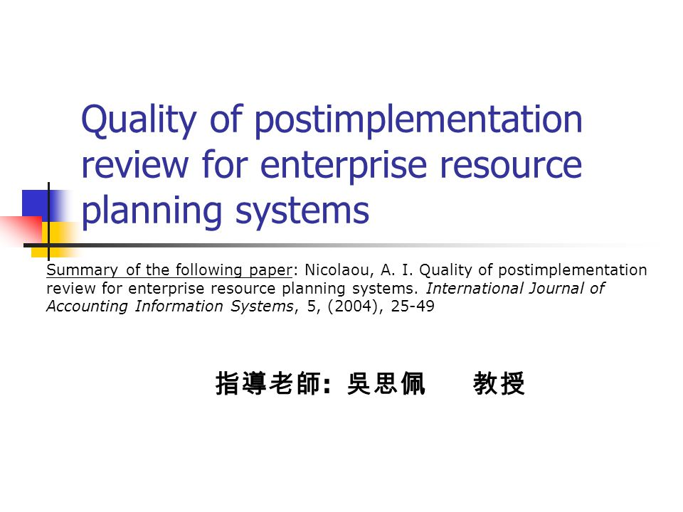 Quality of postimplementation review for enterprise resource planning systems Summary of the following paper: Nicolaou, A.