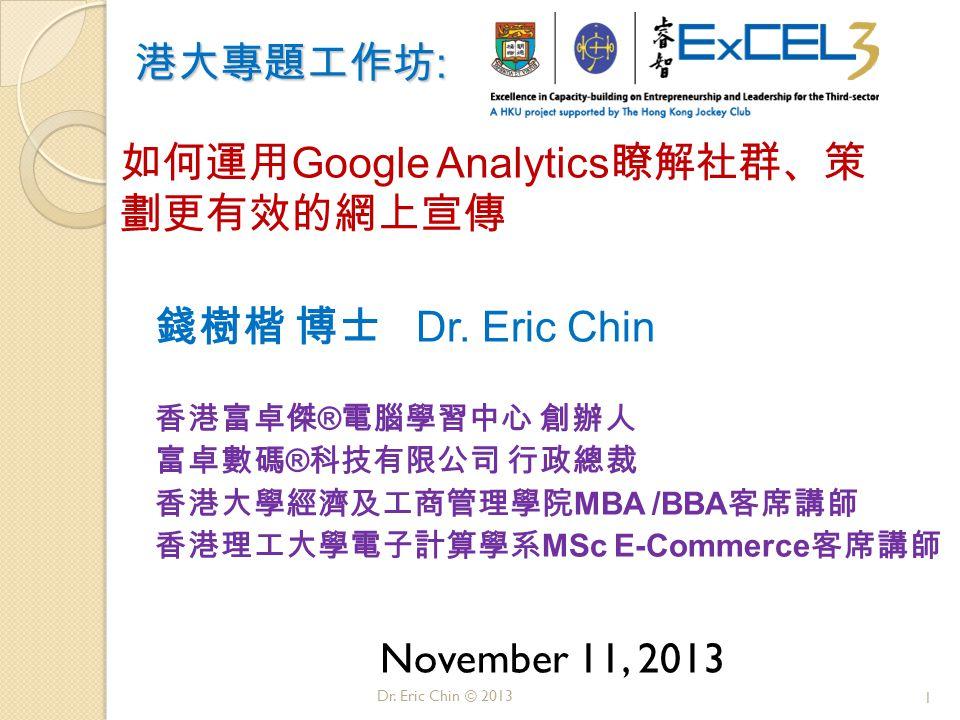 Dr.Eric Chin © 2013 2 Why Google Analytics.