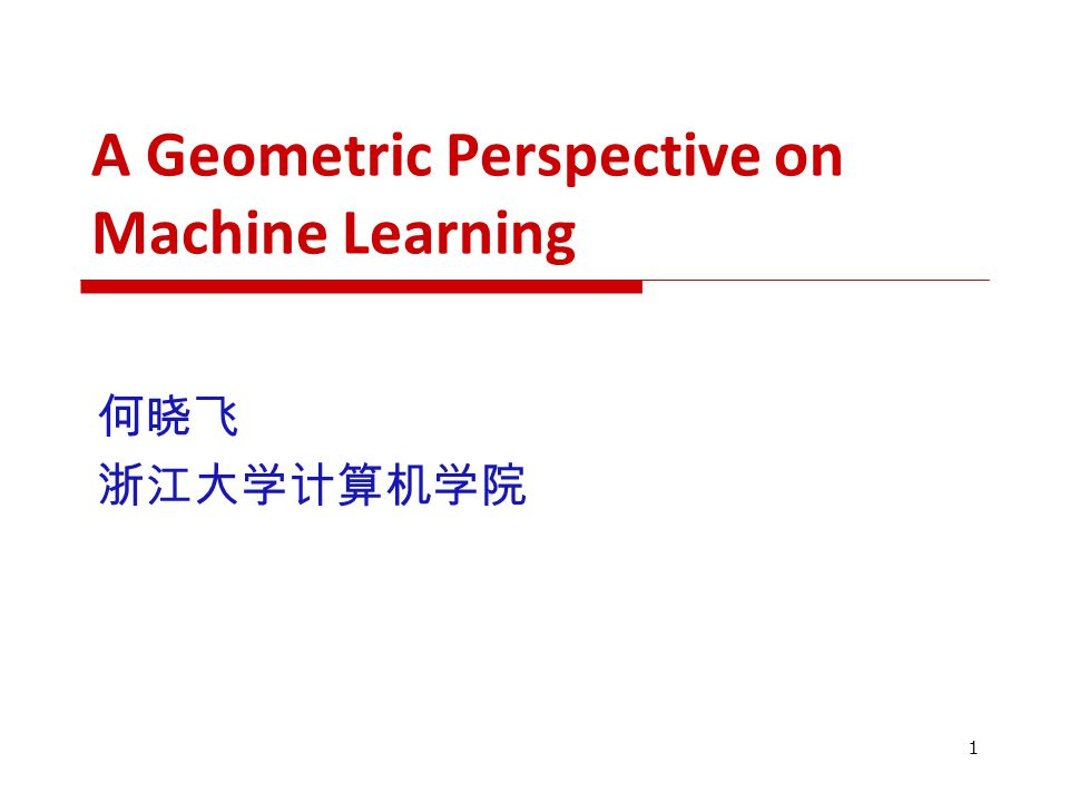A Geometric Perspective on Machine Learning 何晓飞 浙江大学计算机学院 1