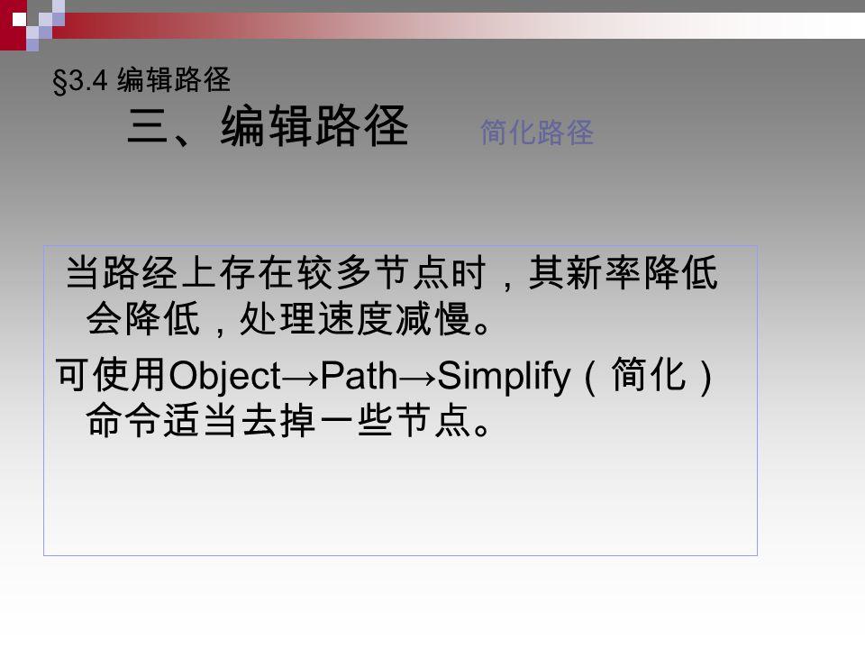 §3.4 编辑路径 三、编辑路径 简化路径 当路经上存在较多节点时,其新率降低 会降低,处理速度减慢。 可使用 Object→Path→Simplify (简化) 命令适当去掉一些节点。