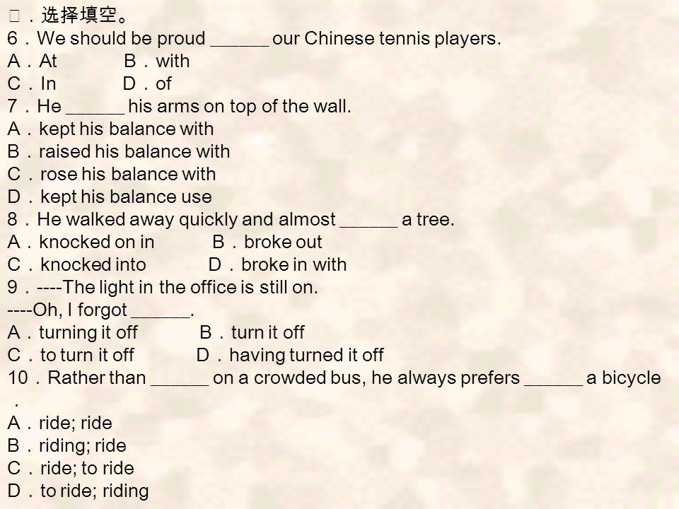Ⅱ.选择填空。 6 . We should be proud ______ our Chinese tennis players.