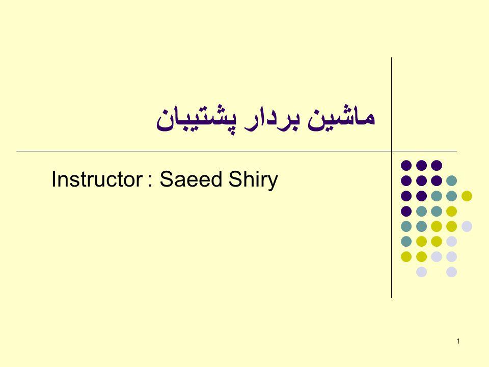 1 ماشین بردار پشتیبان Instructor : Saeed Shiry