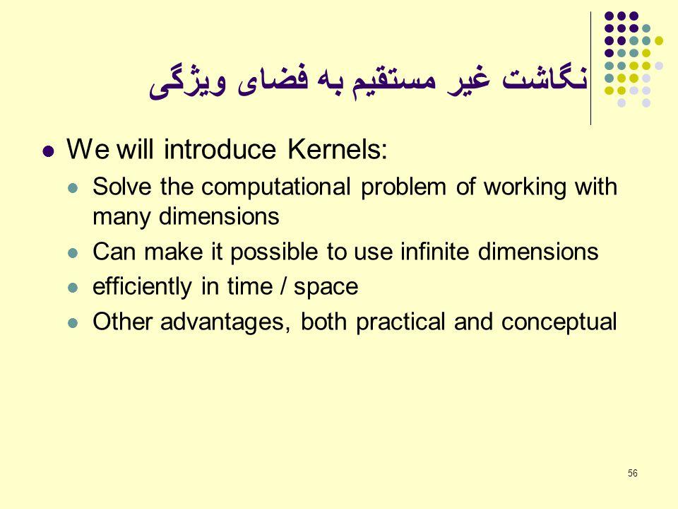 56 نگاشت غیر مستقیم به فضای ویژگی We will introduce Kernels: Solve the computational problem of working with many dimensions Can make it possible to u