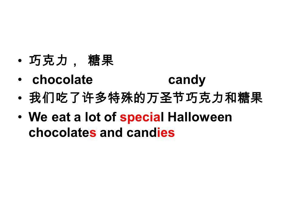 巧克力, 糖果 chocolate candy 我们吃了许多特殊的万圣节巧克力和糖果 We eat a lot of special Halloween chocolates and candies