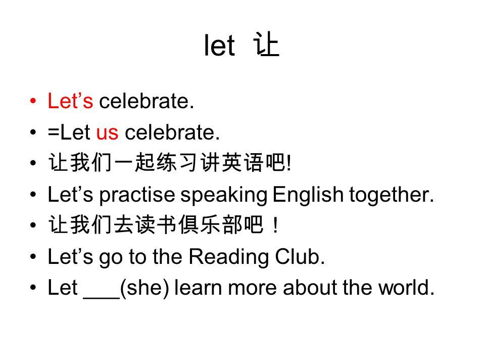 let 让 Let's celebrate. =Let us celebrate. 让我们一起练习讲英语吧 .