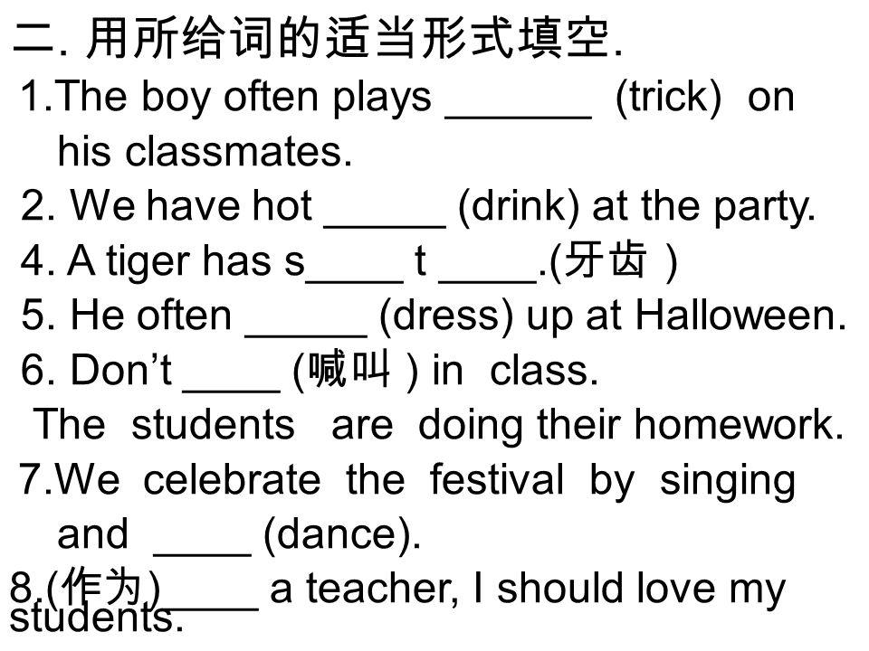 二. 用所给词的适当形式填空. 1.The boy often plays ______ (trick) on his classmates.