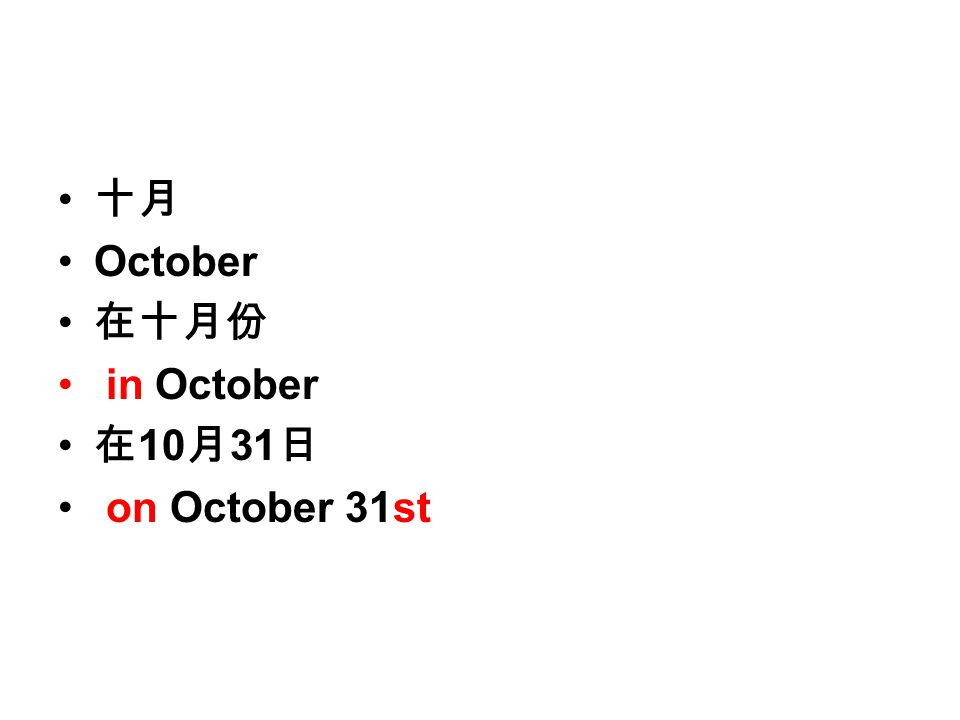 十月 October 在十月份 in October 在 10 月 31 日 on October 31st