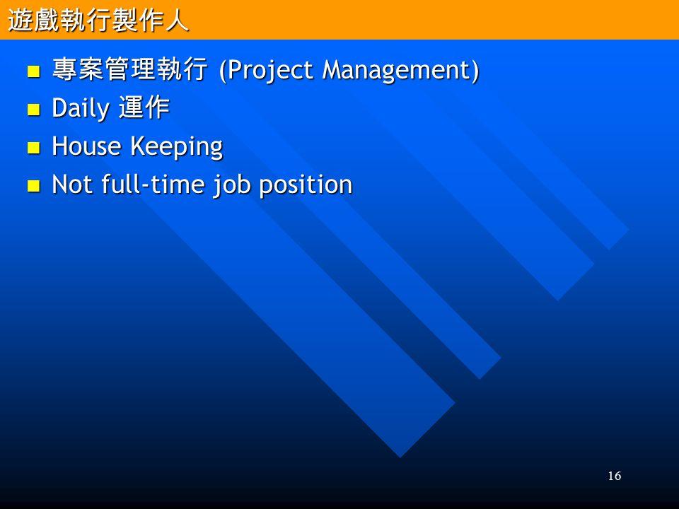 16 專案管理執行 (Project Management) 專案管理執行 (Project Management) Daily 運作 Daily 運作 House Keeping House Keeping Not full-time job position Not full-time job
