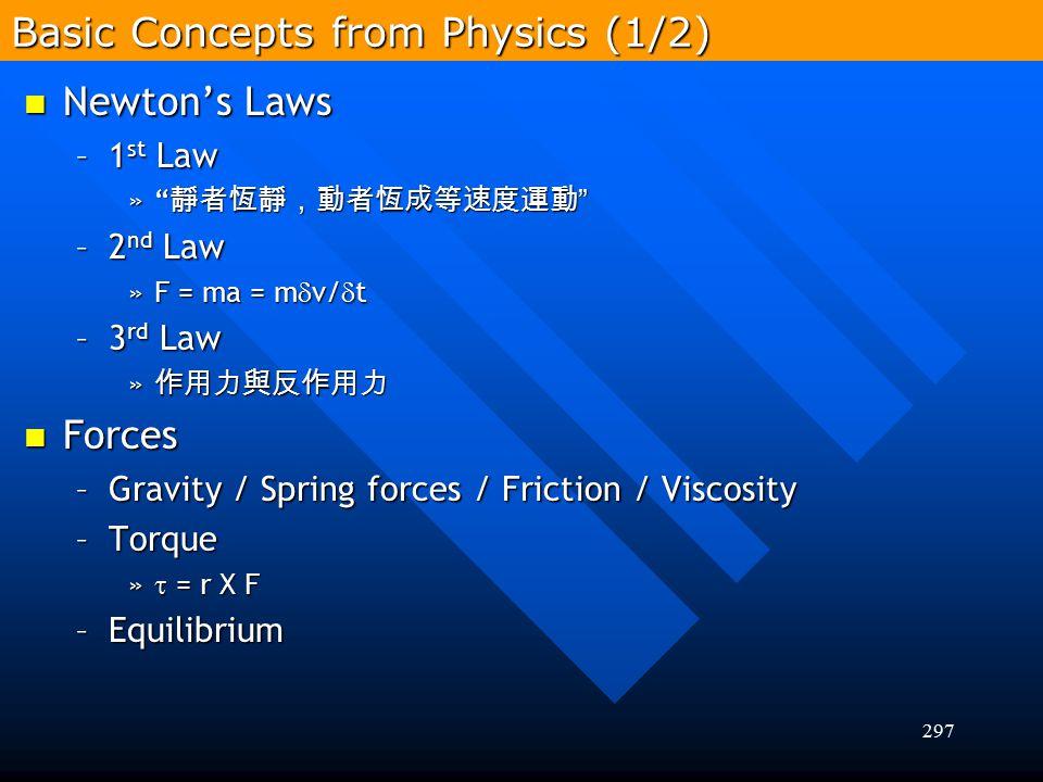 "297 Basic Concepts from Physics (1/2) Newton's Laws Newton's Laws –1 st Law »"" 靜者恆靜,動者恆成等速度運動 "" –2 nd Law »F = ma = m  v/  t –3 rd Law » 作用力與反作用力 Fo"