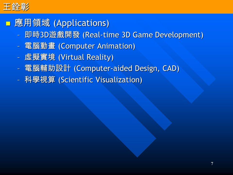 7 應用領域 (Applications) 應用領域 (Applications) – 即時 3D 遊戲開發 (Real-time 3D Game Development) – 電腦動畫 (Computer Animation) – 虛擬實境 (Virtual Reality) – 電腦輔助設計 (