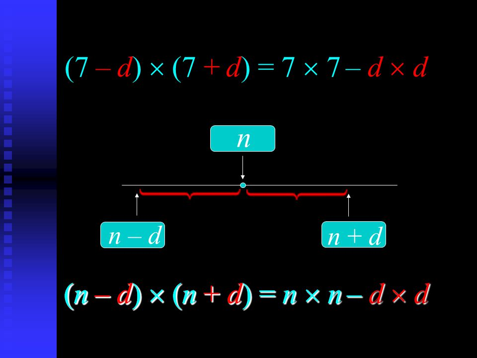 (n – d)  (n + d) = n  n – (n – d)  (n + d) = n  n – d  d (7 – d)  (7 + d) = 7  7 – d  d n – d n + d n (n – d)  (n + d) (n – d)