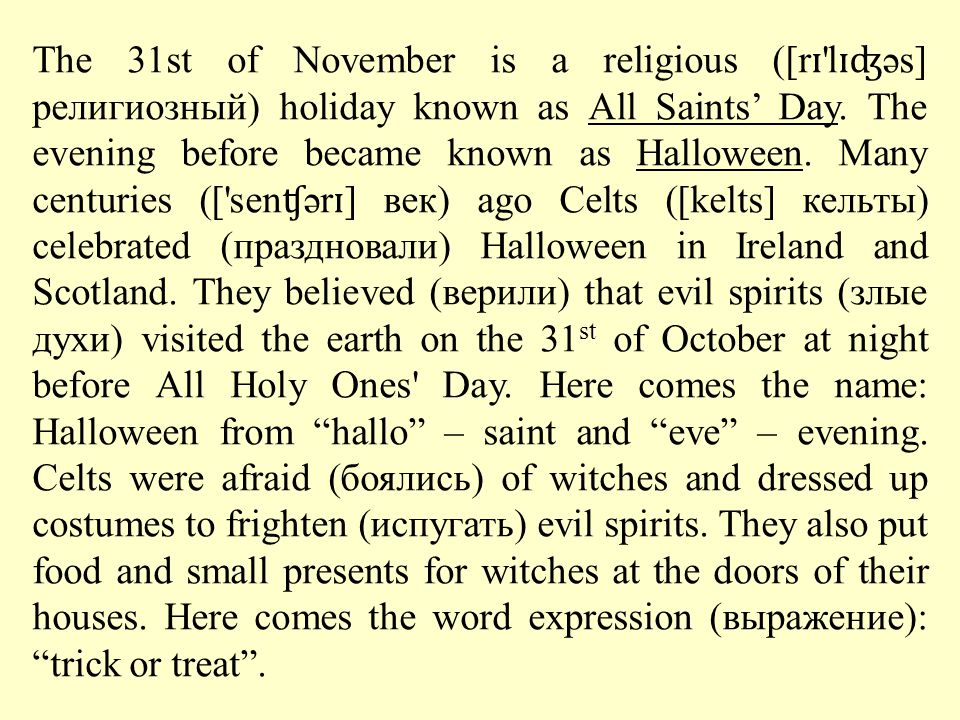 The 31st of November is a religious ([r ɪ l ɪʤ əs] религиозный) holiday known as All Saints' Day.