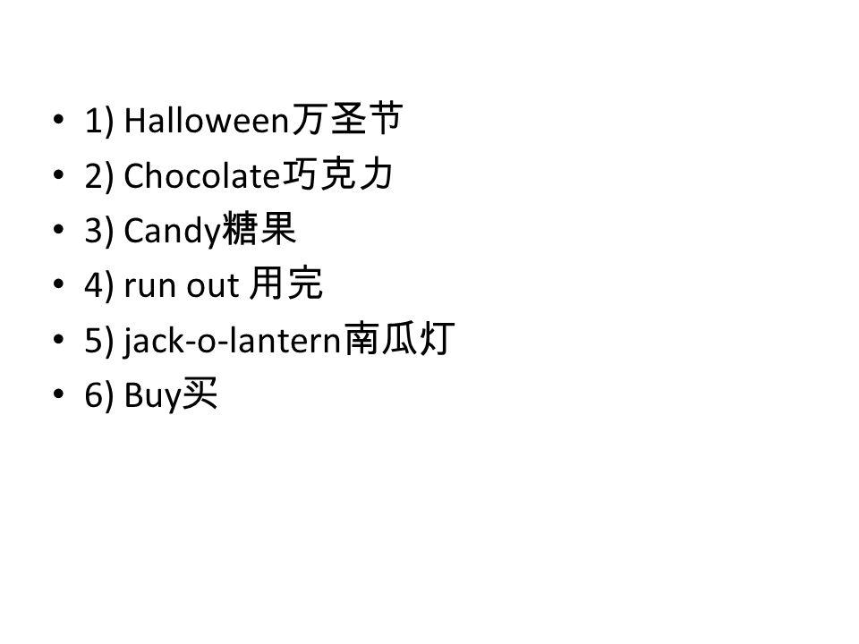 1) Halloween 万圣节 2) Chocolate 巧克力 3) Candy 糖果 4) run out 用完 5) jack-o-lantern 南瓜灯 6) Buy 买